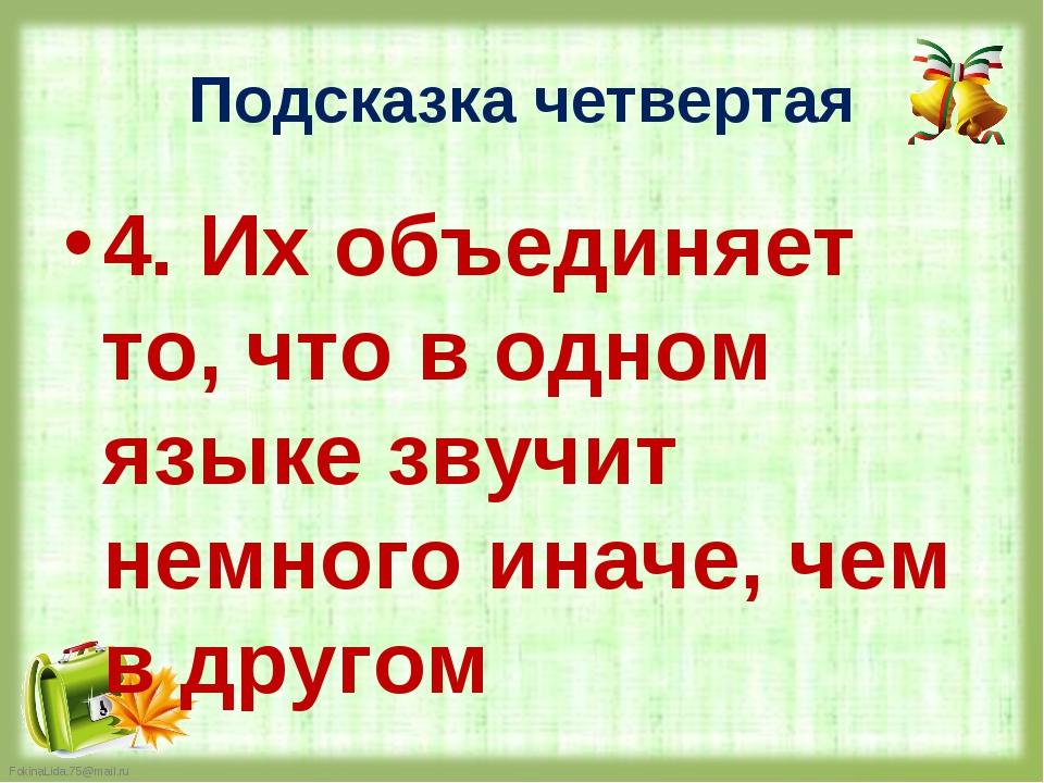 4. Их объединяет то, что в одном языке звучит немного иначе, чем в другом 4....