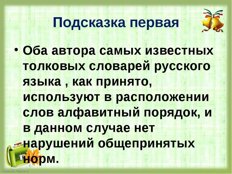 Оба автора самых известных толковых словарей русского языка , как принято, ис...