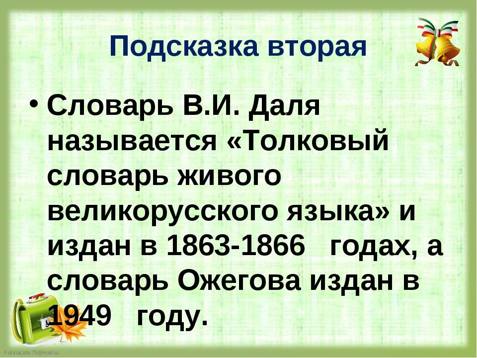 Словарь В.И. Даля называется «Толковый словарь живого великорусского языка» и...