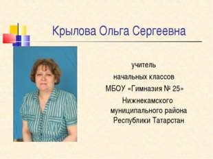 Крылова Ольга Сергеевна учитель начальных классов МБОУ «Гимназия № 25» Нижне