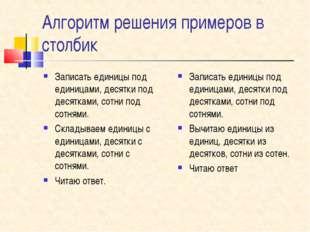 Алгоритм решения примеров в столбик Записать единицы под единицами, десятки п