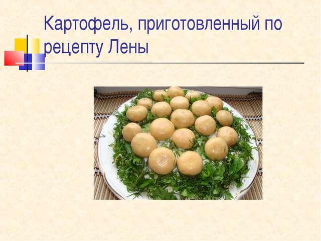 Картофель, приготовленный по рецепту Лены