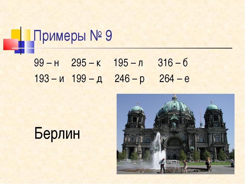Примеры № 9 99 – н 295 – к 195 – л 316 – б 193 – и 199 – д 246 – р 264 – е Бе...
