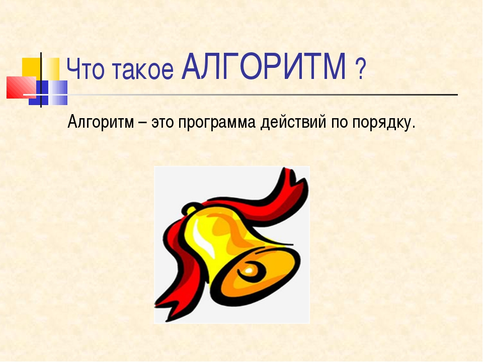 Что такое АЛГОРИТМ ? Алгоритм – это программа действий по порядку.