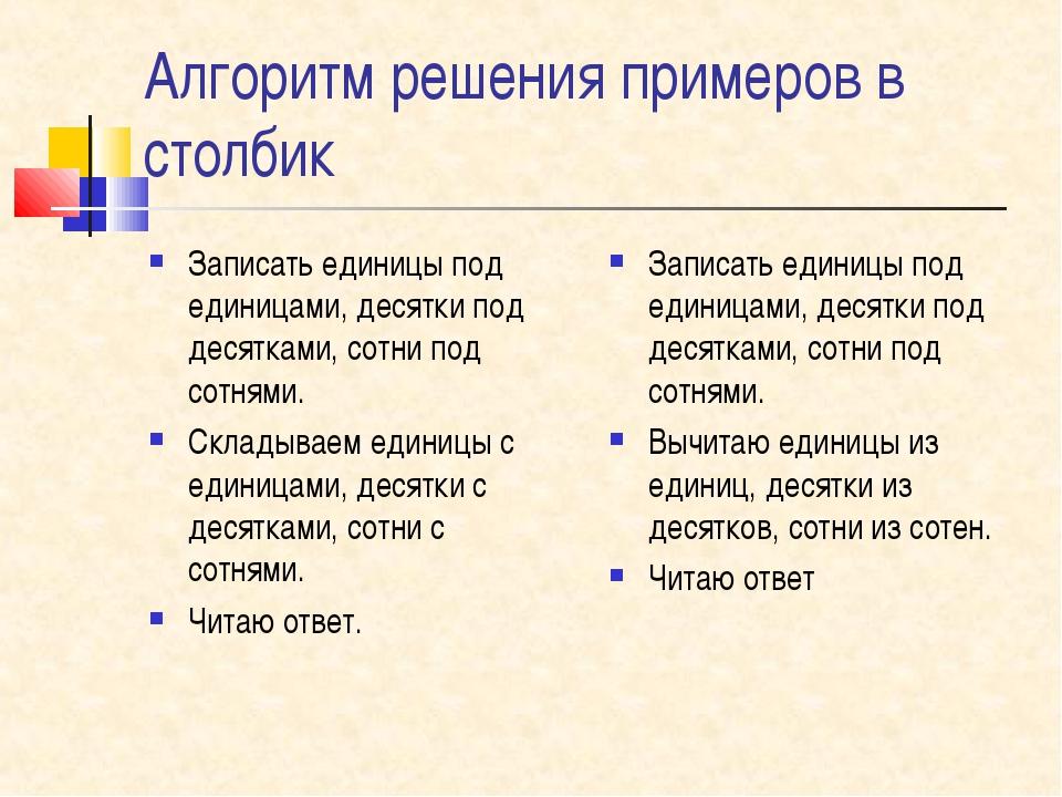 Алгоритм решения примеров в столбик Записать единицы под единицами, десятки п...