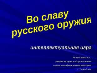 Автор Сашко В.А., учитель истории и обществознания первая квалификационная ка