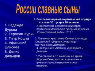 I. Возглавил первый партизанский отряд в составе 50 гусар и 80 казаков. . 1.