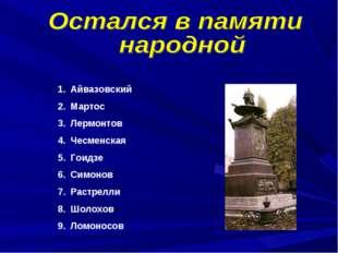 Айвазовский Мартос Лермонтов Чесменская Гоидзе Симонов Растрелли Шолохов Ломо