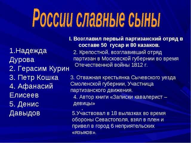 I. Возглавил первый партизанский отряд в составе 50 гусар и 80 казаков. . 1....