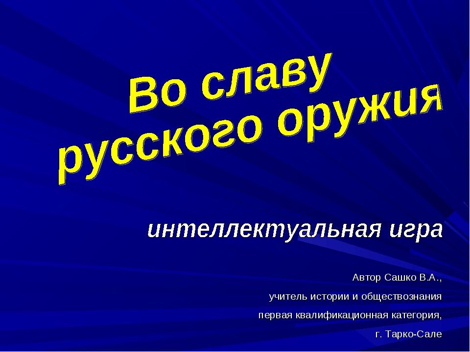Автор Сашко В.А., учитель истории и обществознания первая квалификационная ка...