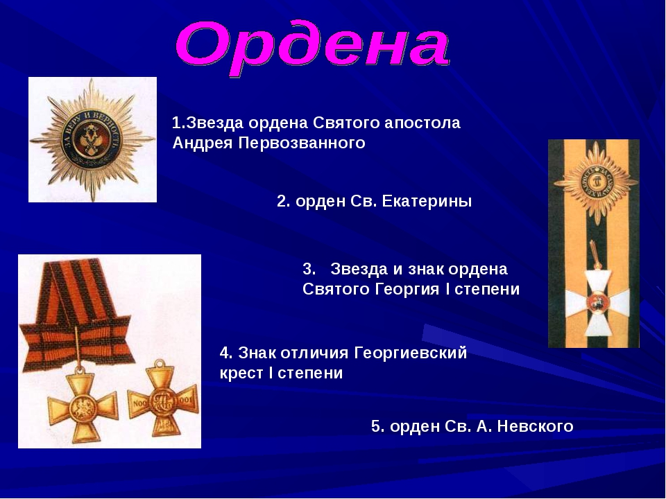 1.Звезда ордена Святого апостола Андрея Первозванного 2. орден Св. Екатерины...