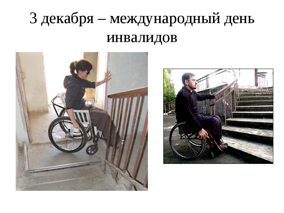 3 декабря – международный день инвалидов 123.jpg