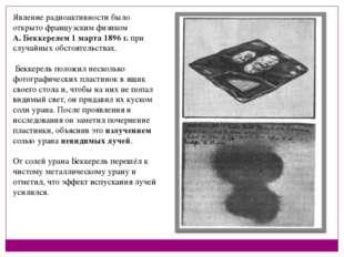 Явление радиоактивности было открыто французским физиком А. Беккерелем 1 март