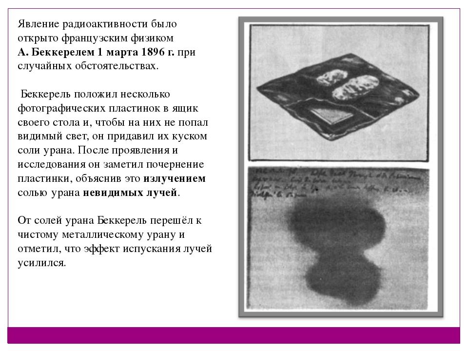 Явление радиоактивности было открыто французским физиком А. Беккерелем 1 март...