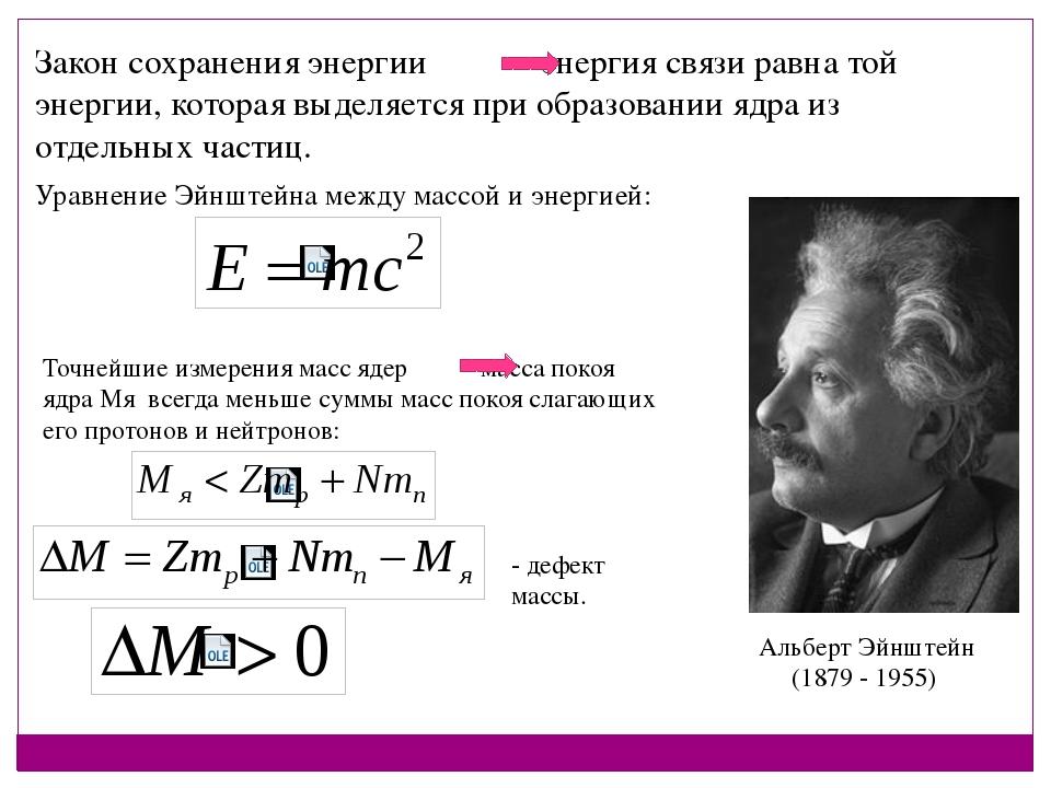 Закон сохранения энергии энергия связи равна той энергии, которая выделяется...