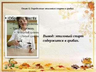Опыт 6. Определение этилового спирта в грибах Вывод: этиловый спирт содержит