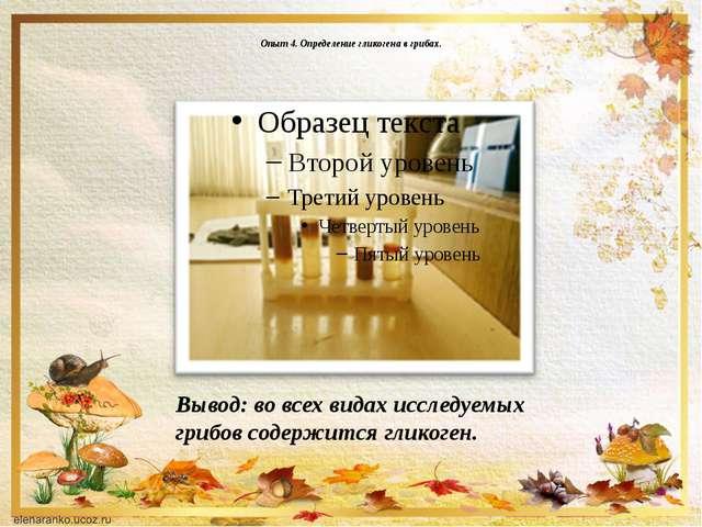 Опыт 4. Определение гликогена в грибах. Вывод: во всех видах исследуемых гри...