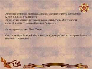 Автор презентации: Корякова Марина Павловна учитель математики МКОУ ООШ д. Уф