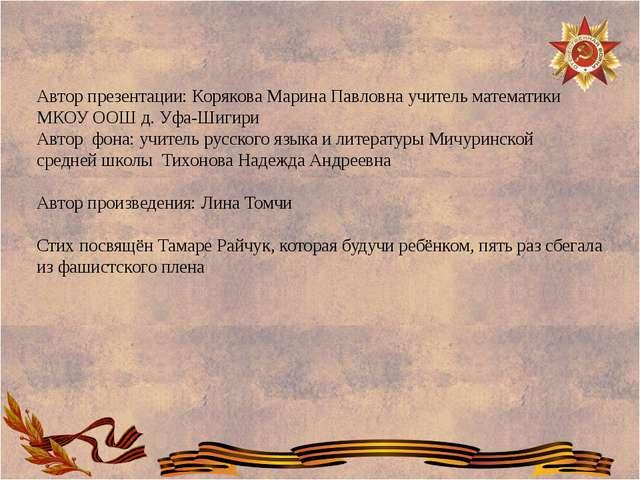 Автор презентации: Корякова Марина Павловна учитель математики МКОУ ООШ д. Уф...
