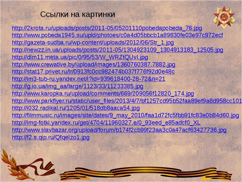 http://2krota.ru/uploads/posts/2011-05/05201110pobedapobeda_76.jpg http://www...