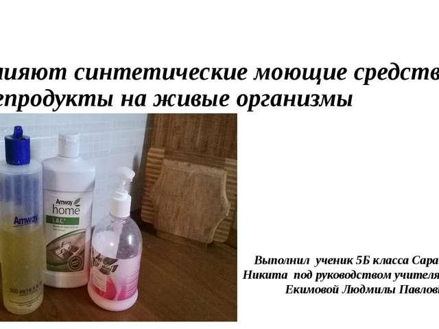 Как влияют синтетические моющие средства и нефтепродукты на живые организмы В...