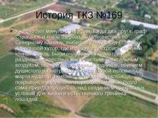 История ТКЗ №169 Уже сто лет минуло с того дня, когда два друга, граф Строган