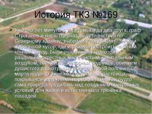 История ТКЗ №169 Уже сто лет минуло с того дня, когда два друга, граф Строган...