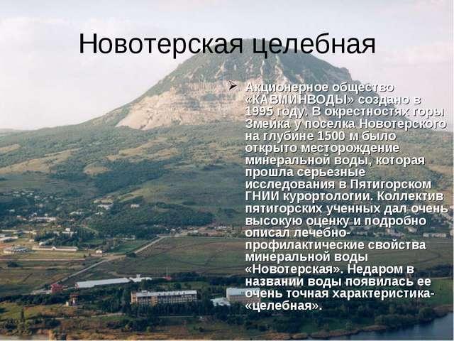 Новотерская целебная Акционерное общество «КАВМИНВОДЫ» создано в 1995 году. В...