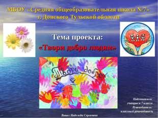 МБОУ «Средняя общеобразовательная школа №7» г. Донского Тульской области Тема