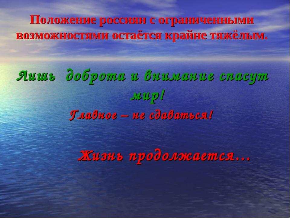 Положение россиян с ограниченными возможностями остаётся крайне тяжёлым. Лишь...