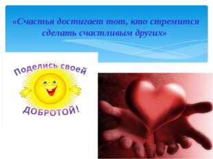 «Счастья достигает тот, кто стремится сделать счастливым других»