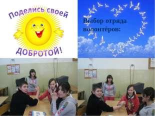 Выбор отряда волонтёров: