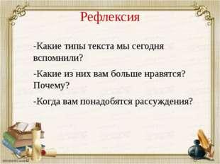 Рефлексия -Какие типы текста мы сегодня вспомнили? -Какие из них вам больше н
