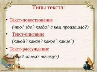 Типы текста: Текст-повествование (что? где? когда? с кем произошло?) Текст-оп