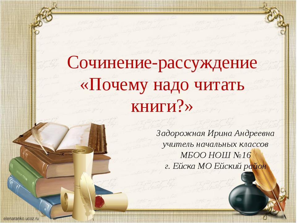 Сочинение-рассуждение «Почему надо читать книги?» Задорожная Ирина Андреевна...