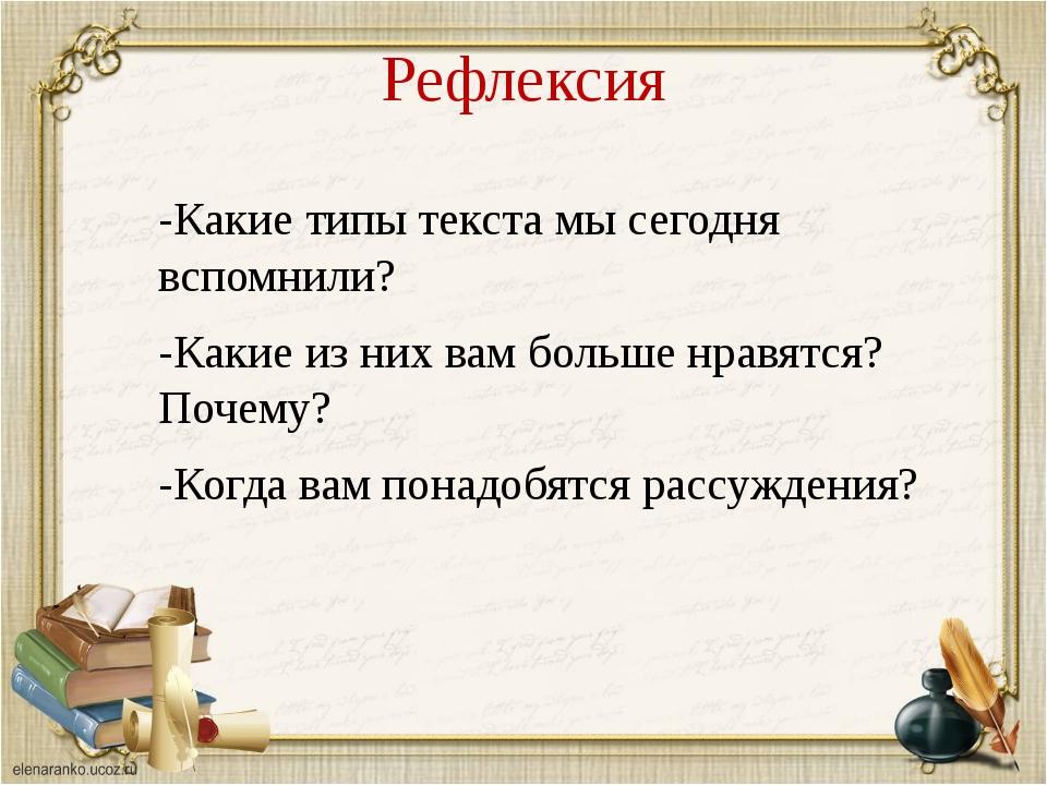 Рефлексия -Какие типы текста мы сегодня вспомнили? -Какие из них вам больше н...