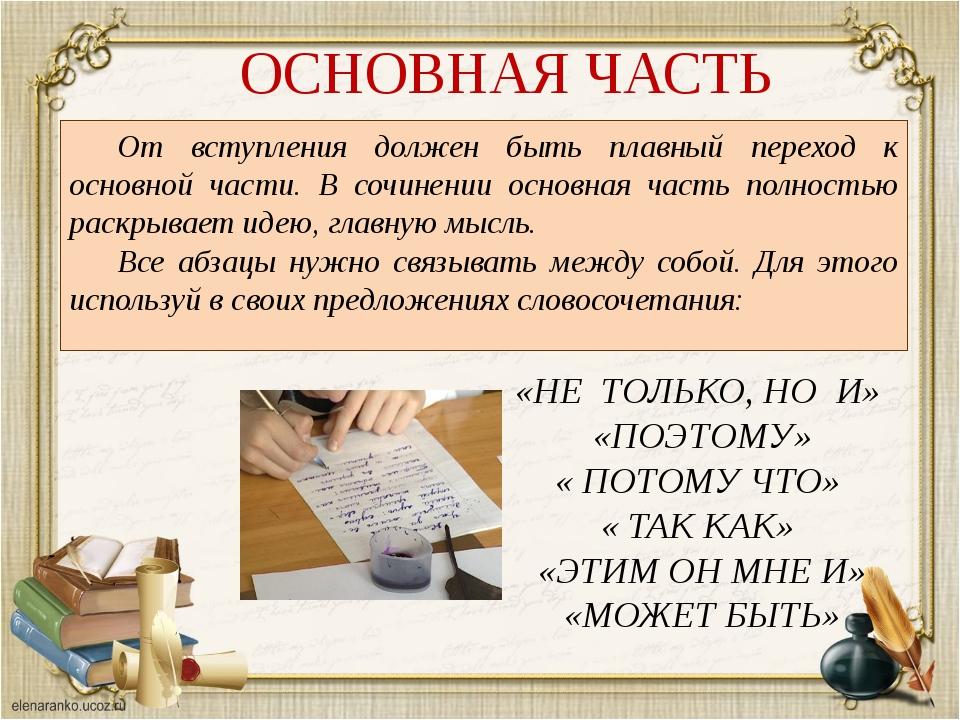 ОСНОВНАЯ ЧАСТЬ От вступления должен быть плавный переход к основной части. В...