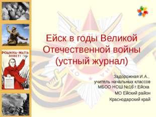 Ейск в годы Великой Отечественной войны (устный журнал) Задорожная И.А., учит