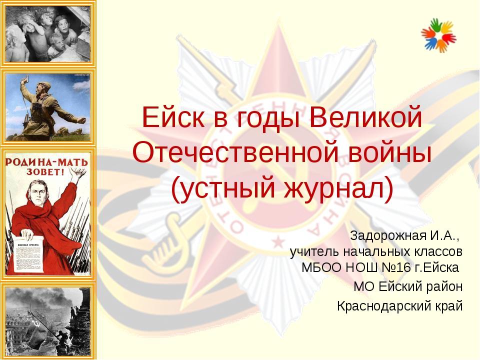 Ейск в годы Великой Отечественной войны (устный журнал) Задорожная И.А., учит...