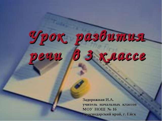 Урок развития речи в 3 классе Задорожная И.А. учитель начальных классов МОУ Н...