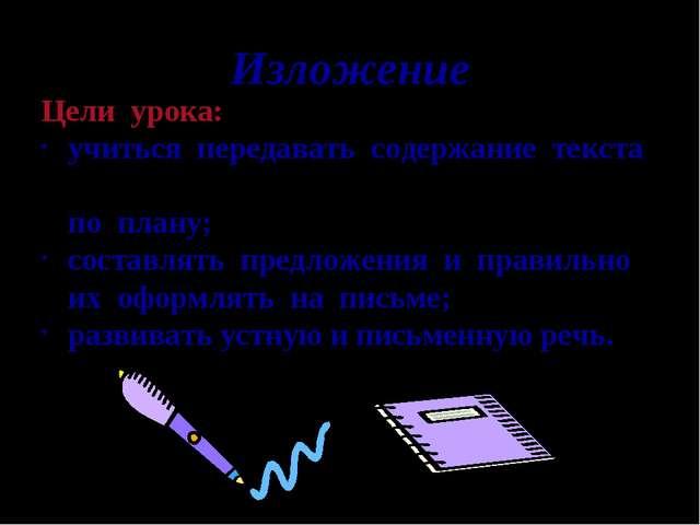 Изложение Цели урока: учиться передавать содержание текста по плану; составля...