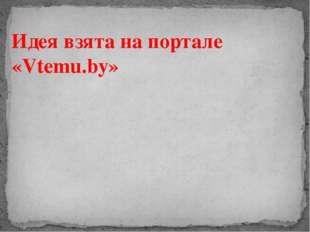 Идея взята на портале «Vtemu.by»