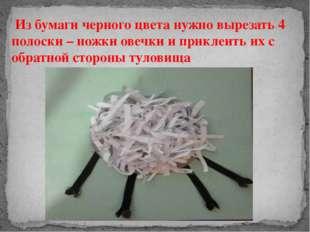 Из бумаги черного цвета нужно вырезать 4 полоски – ножки овечки и приклеить
