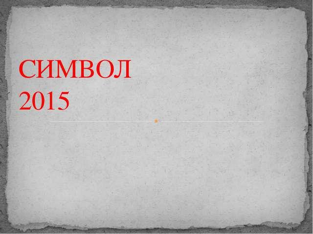 СИМВОЛ 2015