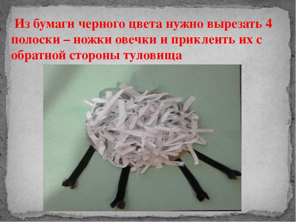 Из бумаги черного цвета нужно вырезать 4 полоски – ножки овечки и приклеить...