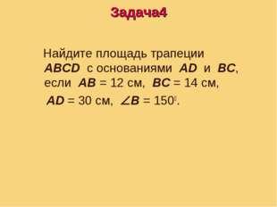Задача4 Найдите площадь трапеции ABCD с основаниями AD и BC, если AB = 12 см,