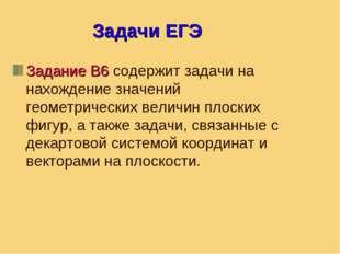 Задачи ЕГЭ Задание В6 содержит задачи на нахождение значений геометрических в