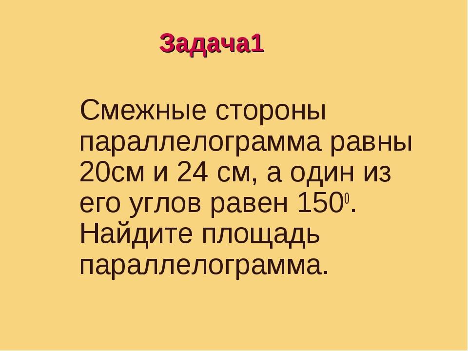 Задача 2 Смежные стороны параллелограмма равны 20см и 24 см, а один из его уг...