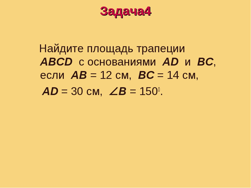 Задача4 Найдите площадь трапеции ABCD с основаниями AD и BC, если AB = 12 см,...