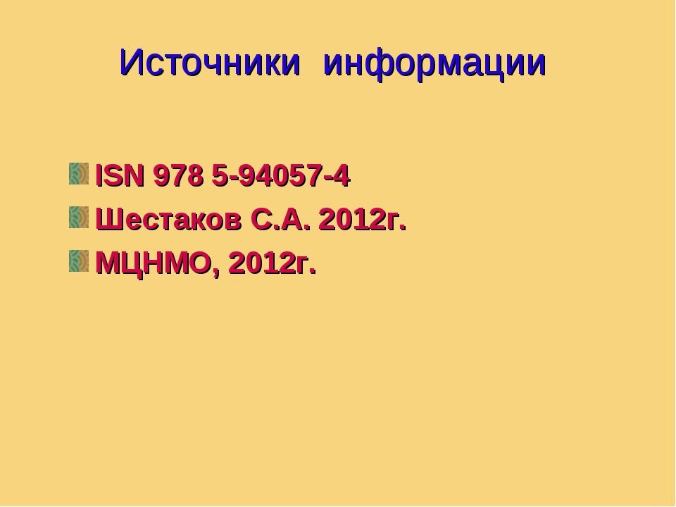 Источники информации ISN 978 5-94057-4 Шестаков С.А. 2012г. МЦНМО, 2012г.